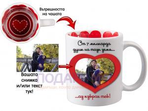 Чаша с цветна вътрешност на сърца