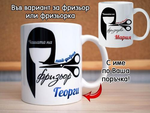 Чаша за фризьор или фризьорка