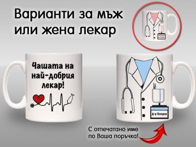 Чаша за лекар или лекарка с име по поръчка