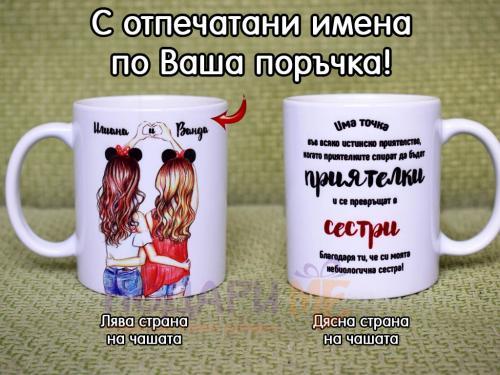 Чаша за най-добра приятелка