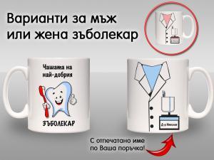 Чаша за зъболекар или зъболекарка с име по поръчка