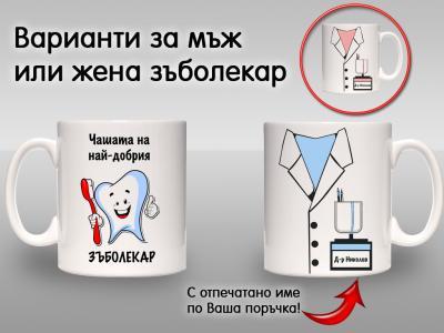 Чаша за зъболекар или зъболекарка с име по …
