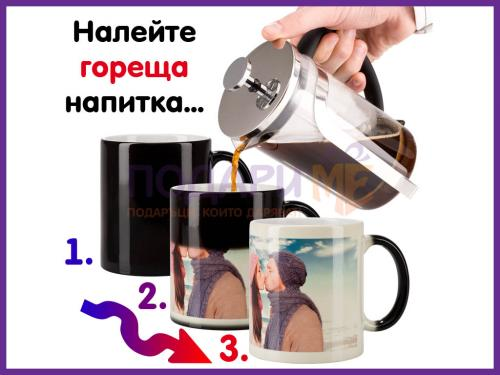 Черна магическа чаша