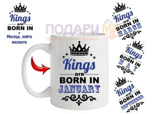 Чаша Kings are born in...