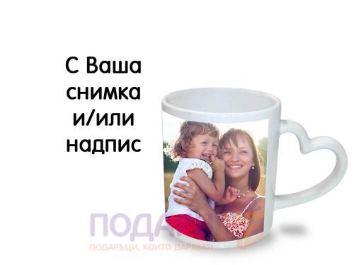 Чаша с дръжка сърце с Ваша снимка