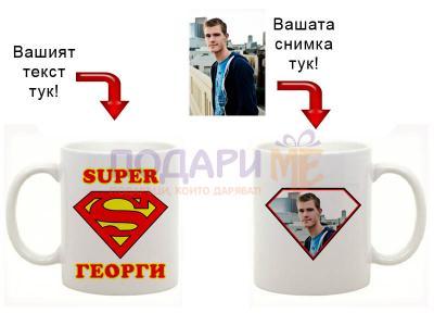 Чаша Super със снимка