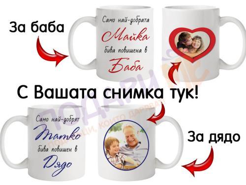 Чаша за баба или дядо