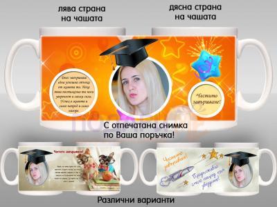 Чаша за абитуриент (дипломиране)