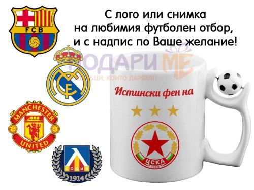 Футболна чаша със снимка