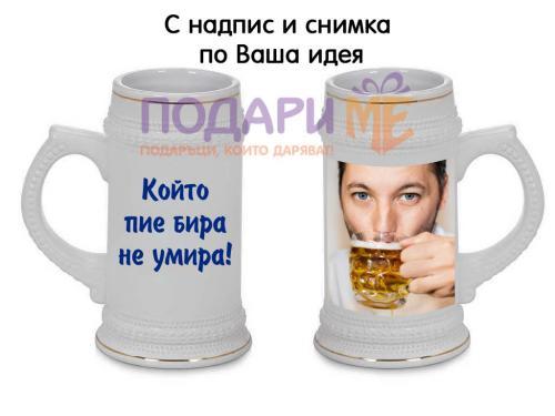 Керамична халба за бира