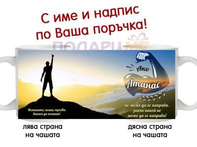 Чаша Ако Атанас/Антон не може - никой не мо…