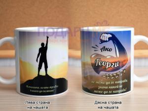 Чаша Ако Георги не може - никой не може