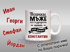 Чаша - Всички мъже са създадени еднакви...