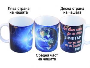 Чаша за имен ден За мен си целия свят