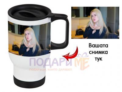 Метална термо чаша с Ваша снимка и/или надп…