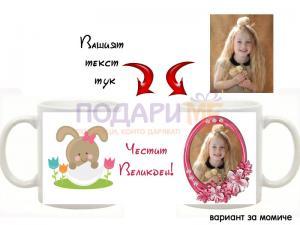 Детска чаша със снимка за Великден