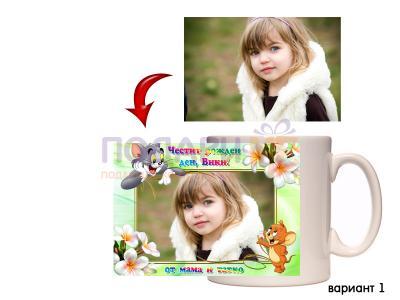 Детска чаша със снимка за празник