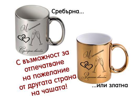 Чаша за златна или сребърна годишнина от сватба