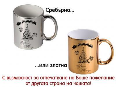 Златна или сребърна чаша за Коледа