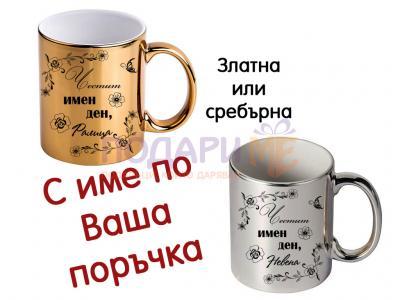 Златна или сребърна чаша за имен ден