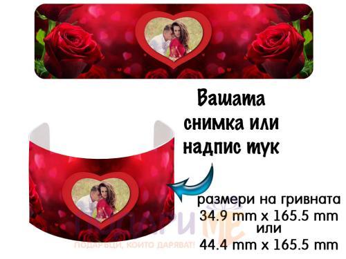Гривна със снимка за Свети Валентин