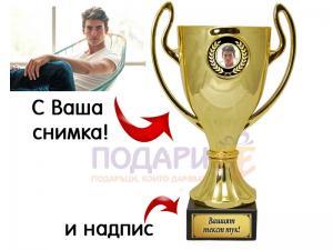 Персонализирана шампионска купа - голяма