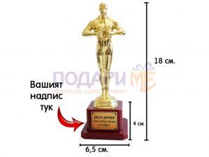Персонализирана статуетка Оскар модел 2
