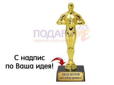 Персонализирана статуетка Оскар