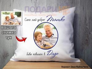 Възглавница Само най-добрият татко бива повишен в дядо