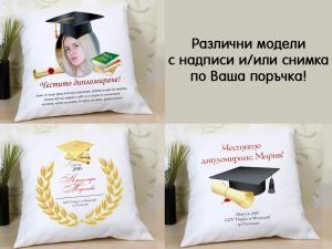 Възглавница за абитуриент (дипломиране)