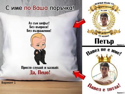 Възглавница със снимка за имен ден