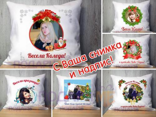 Коледна възглавничка със снимки и надпис