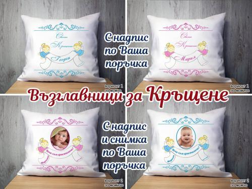 Възглавница за кръщене