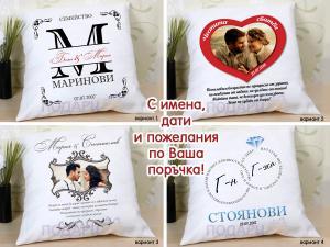 Възглавница за сватба