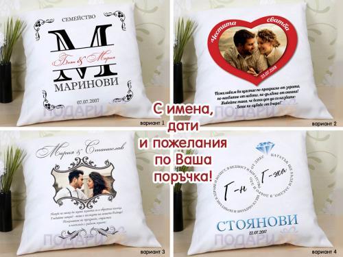 Възглавница за сватба/годишнина