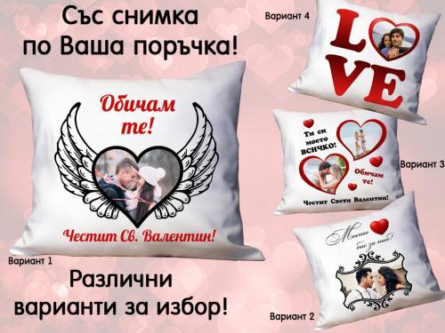 Възглавница със снимка за Свети Валентин