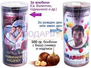 Персонализирана бонбониера - колона за киноафиши