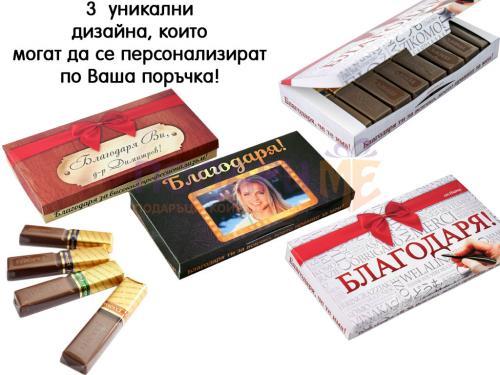 Персонализирана кутия бонбони Благодаря