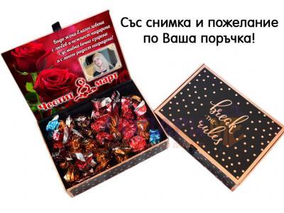 Кутия с бонбони Елван за 8 март