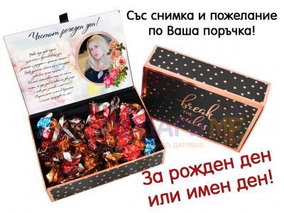 Кутия с бонбони Елван за имен или рожден де…