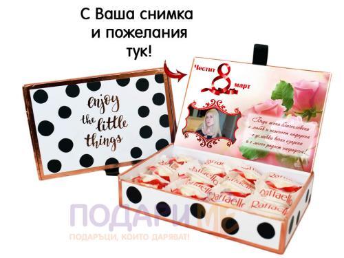 Кутия бонбони Rafaelo за 8 март