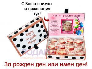 Кутия бонбони Rafaelo за рожден или имен ден