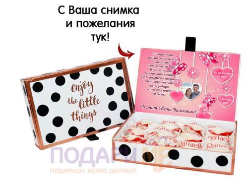 Кутия бонбони Rafaelo за Свети Валентин