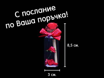 Декоративна бутилка с роза и послание