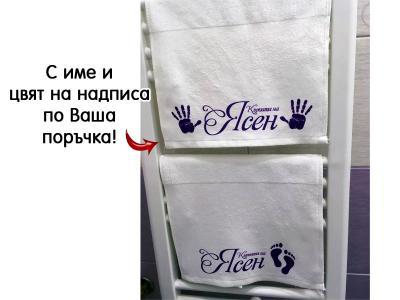 Кърпа с надпис по поръчка
