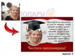 Картичка за дипломиране - вариант 4