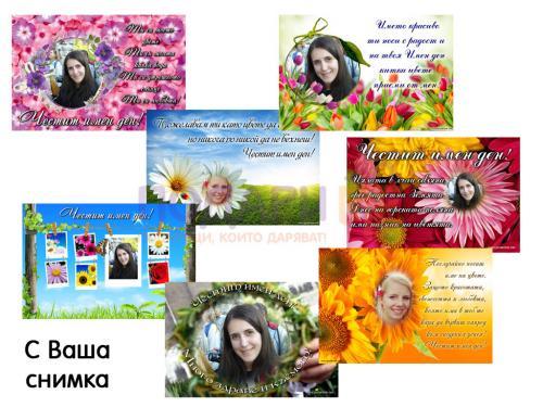 Картичка за Цветница