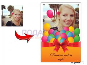 Персонализирана картичка за рожден ден, имен ден или друг празник