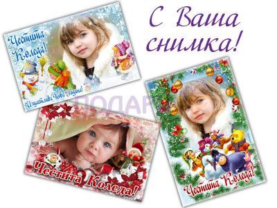 Детска Коледна картичка със снимка