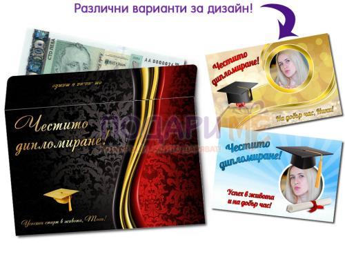Плик за пари за абитуриенти